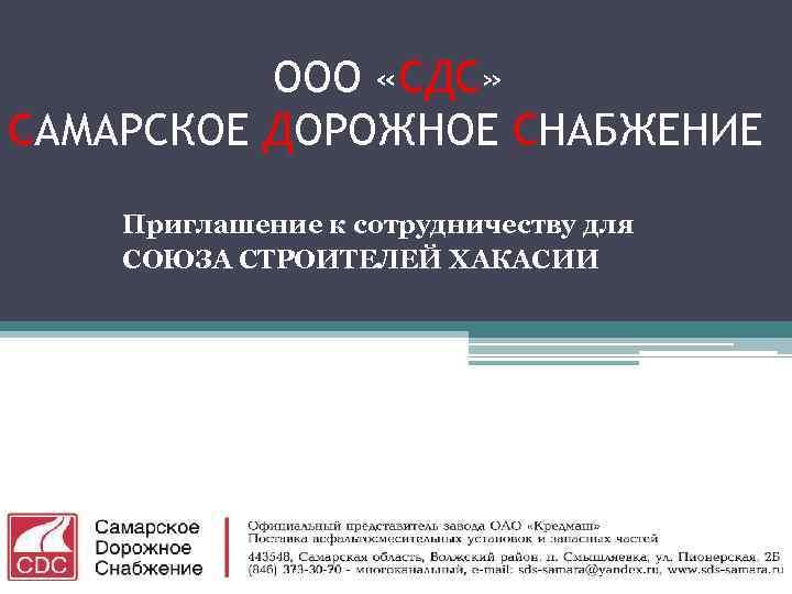 ООО «СДС» САМАРСКОЕ ДОРОЖНОЕ СНАБЖЕНИЕ Приглашение к сотрудничеству для СОЮЗА СТРОИТЕЛЕЙ ХАКАСИИ
