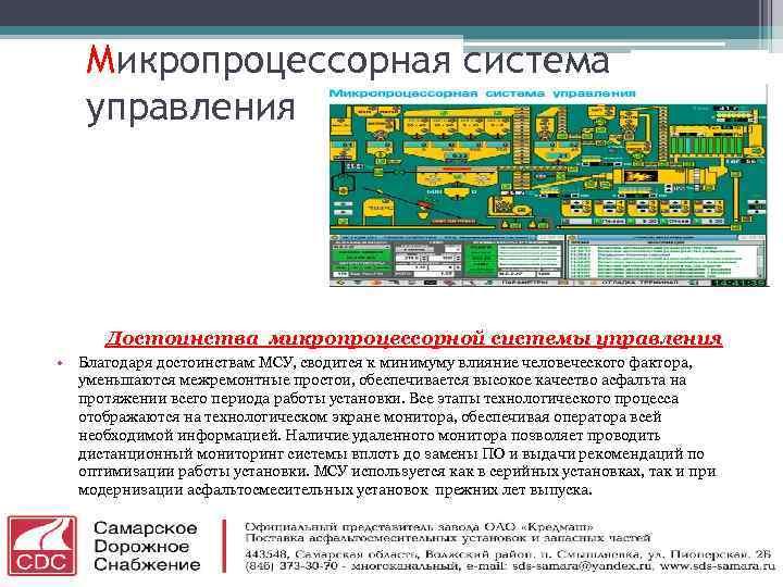 Микропроцессорная система управления Достоинства микропроцессорной системы управления • Благодаря достоинствам МСУ, сводится к минимуму