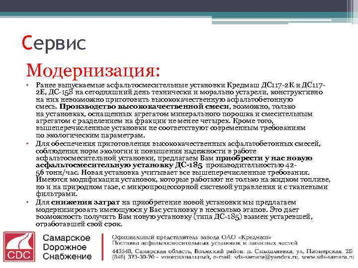 Сервис Модернизация: • Ранее выпускаемые асфальтосмесительные установки Кредмаш ДС 117 -2 К и ДС