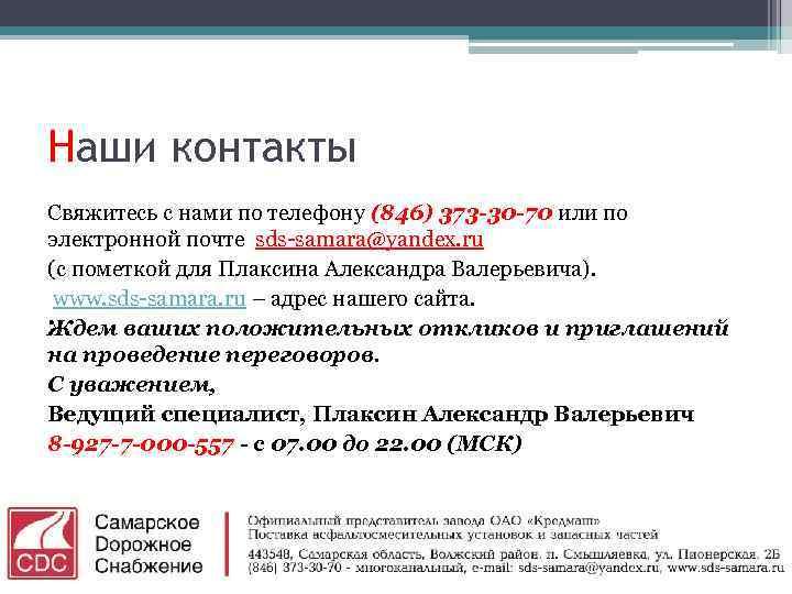 Наши контакты Свяжитесь с нами по телефону (846) 373 -30 -70 или по электронной