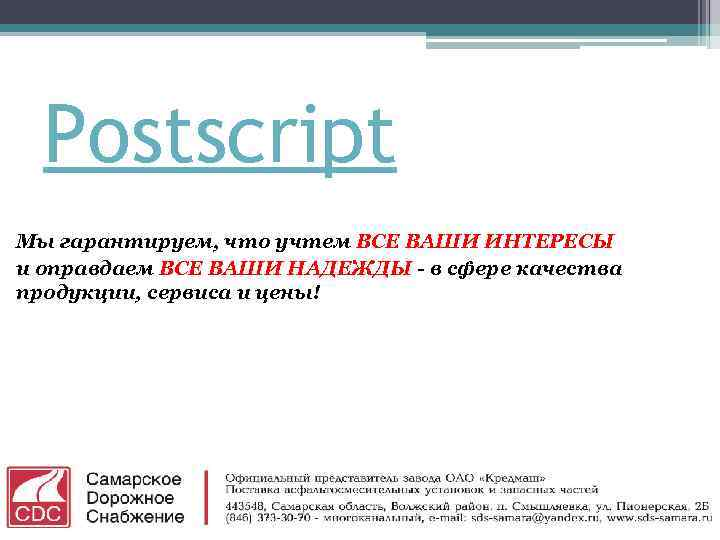 Postscript Мы гарантируем, что учтем ВСЕ ВАШИ ИНТЕРЕСЫ и оправдаем ВСЕ ВАШИ НАДЕЖДЫ -