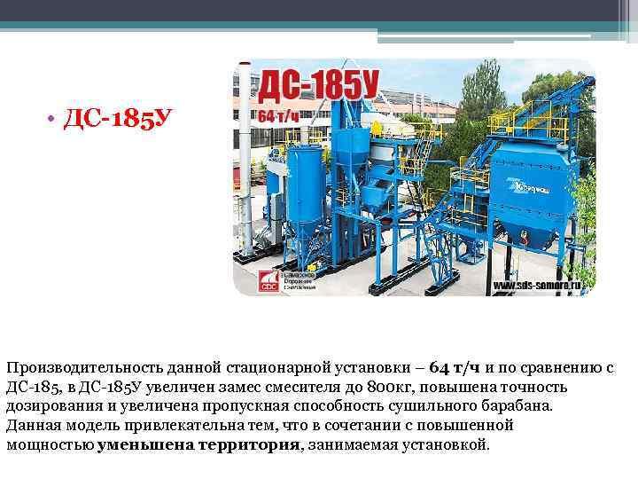 • ДС-185 У Производительность данной стационарной установки – 64 т/ч и по сравнению