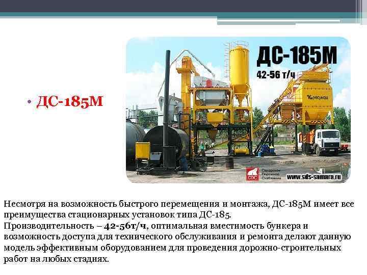 • ДС-185 М Несмотря на возможность быстрого перемещения и монтажа, ДС-185 М имеет