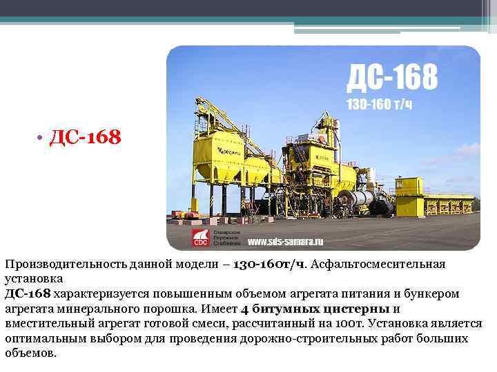 • ДС-168 Производительность данной модели – 130 -160 т/ч. Асфальтосмесительная установка ДС-168 характеризуется
