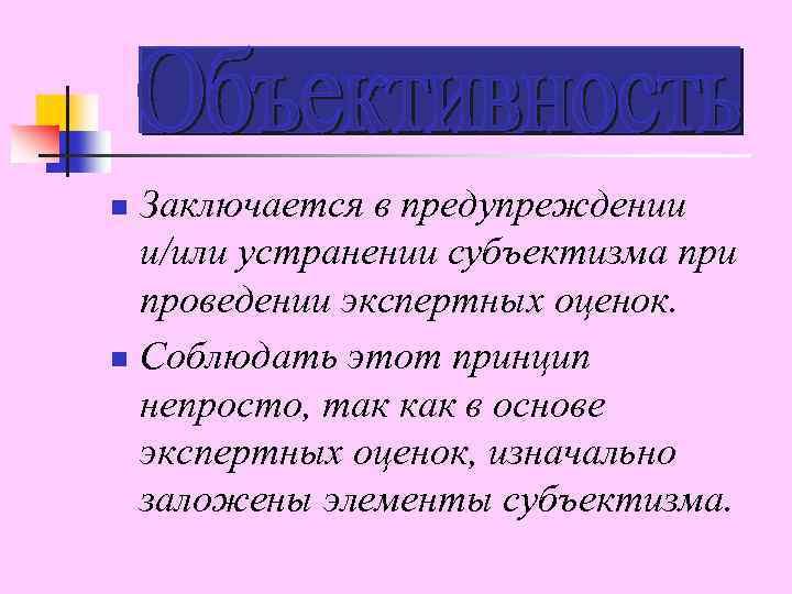Заключается в предупреждении и/или устранении субъектизма при проведении экспертных оценок. n Соблюдать этот принцип
