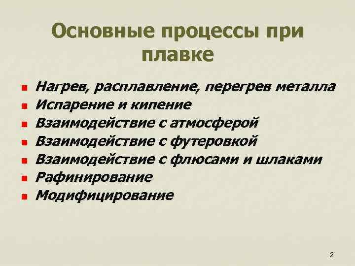 Основные процессы при плавке n n n n Нагрев, расплавление, перегрев металла Испарение и