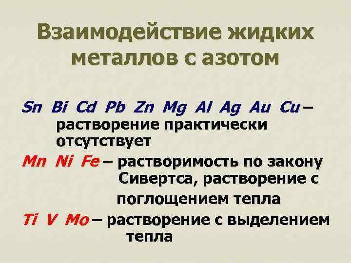 Взаимодействие жидких металлов с азотом Sn Bi Cd Pb Zn Mg Al Ag Au