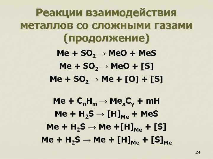 Реакции взаимодействия металлов со сложными газами (продолжение) Me + SO 2 → Me. O