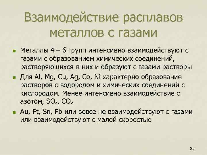 Взаимодействие расплавов металлов с газами n n n Металлы 4 – 6 групп интенсивно