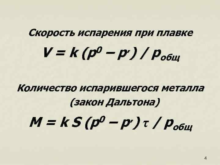 Скорость испарения при плавке V = k (p 0 – p / )׳ pобщ