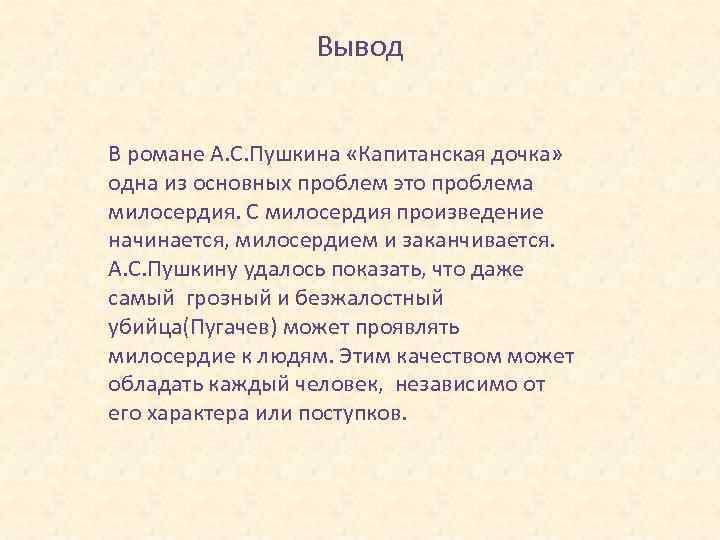 Вывод В романе А. С. Пушкина «Капитанская дочка» одна из основных проблем это проблема