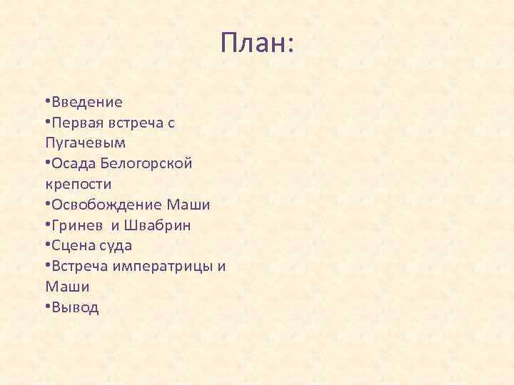 План: • Введение • Первая встреча с Пугачевым • Осада Белогорской крепости • Освобождение