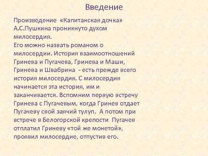 Введение Произведение «Капитанская дочка» А. С. Пушкина проникнуто духом милосердия. Его можно назвать романом