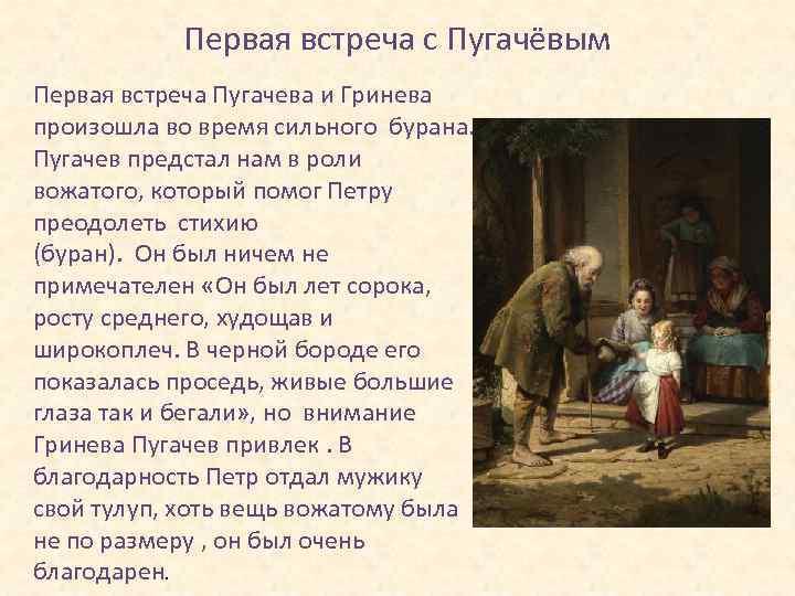 Первая встреча с Пугачёвым Первая встреча Пугачева и Гринева произошла во время сильного бурана.