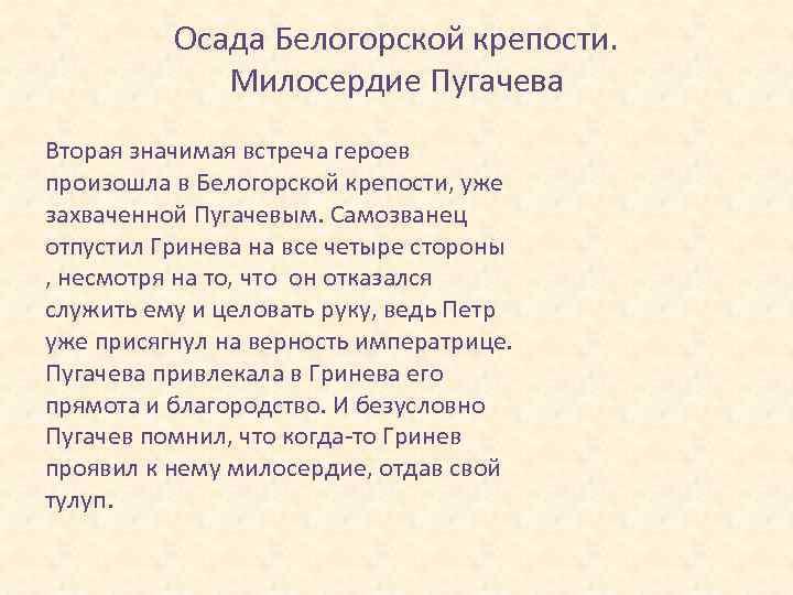 Осада Белогорской крепости. Милосердие Пугачева Вторая значимая встреча героев произошла в Белогорской крепости, уже