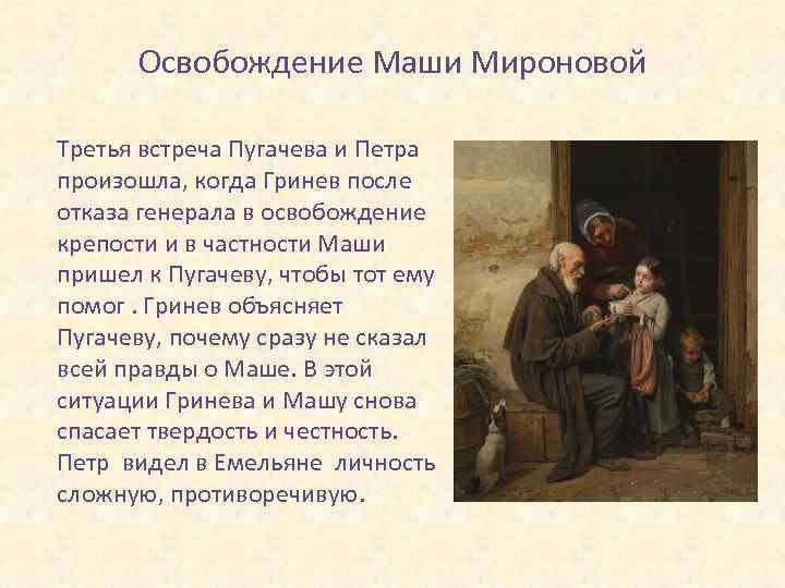 Освобождение Маши Мироновой Третья встреча Пугачева и Петра произошла, когда Гринев после отказа генерала