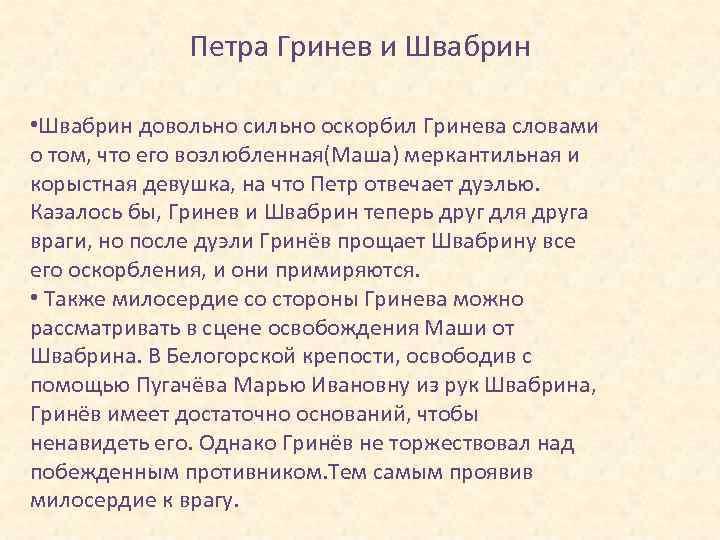 Петра Гринев и Швабрин • Швабрин довольно сильно оскорбил Гринева словами о том, что