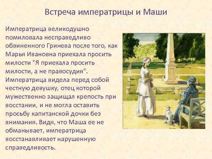 Встреча императрицы и Маши Императрица великодушно помиловала несправедливо обвиненного Гринева после того, как Марья