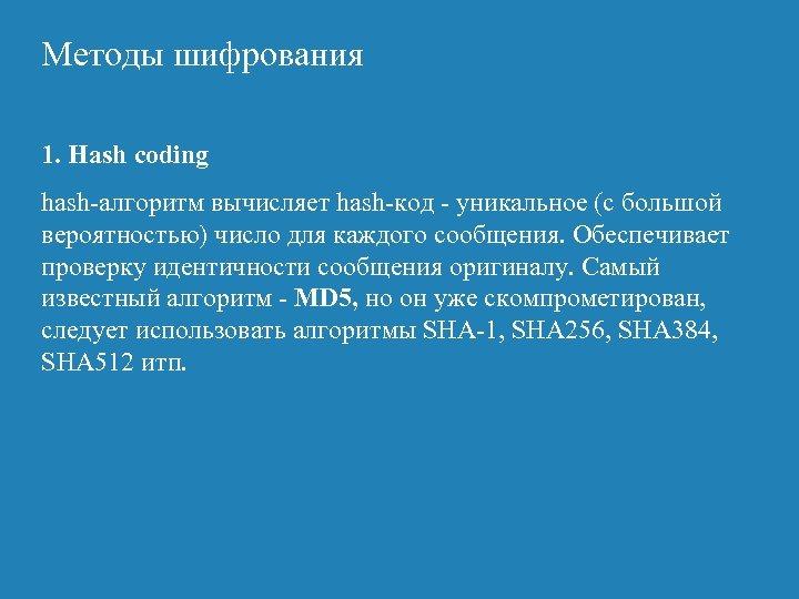 Методы шифрования 1. Hash coding hash-алгоритм вычисляет hash-код - уникальное (с большой вероятностью) число