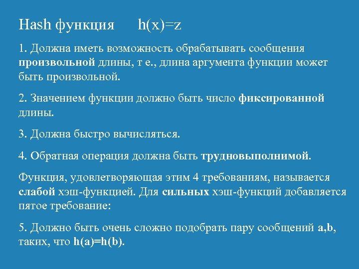 Hash функция h(x)=z 1. Должна иметь возможность обрабатывать сообщения произвольной длины, т е. ,