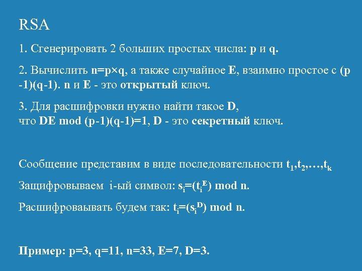 RSA 1. Сгенерировать 2 больших простых числа: p и q. 2. Вычислить n=p q,