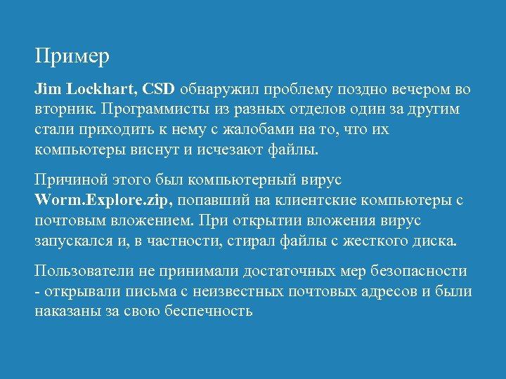 Пример Jim Lockhart, CSD обнаружил проблему поздно вечером во вторник. Программисты из разных отделов