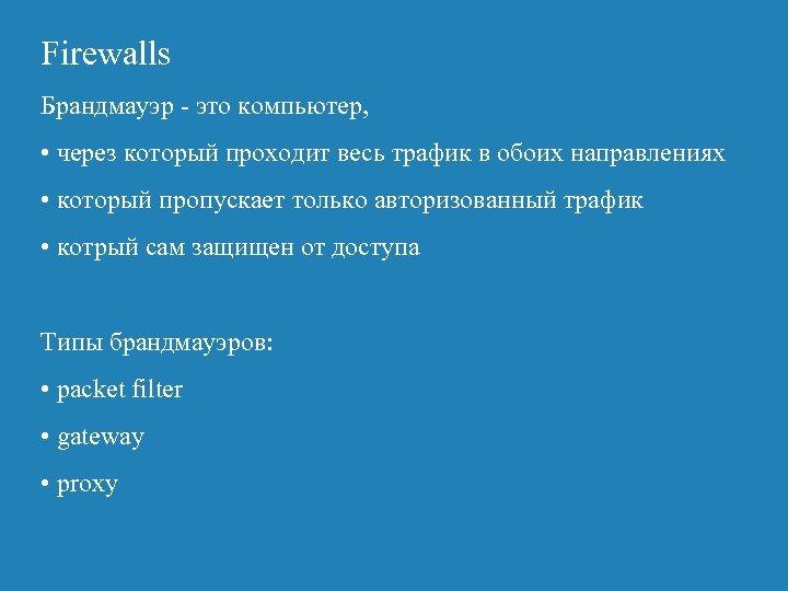 Firewalls Брандмауэр - это компьютер, • через который проходит весь трафик в обоих направлениях
