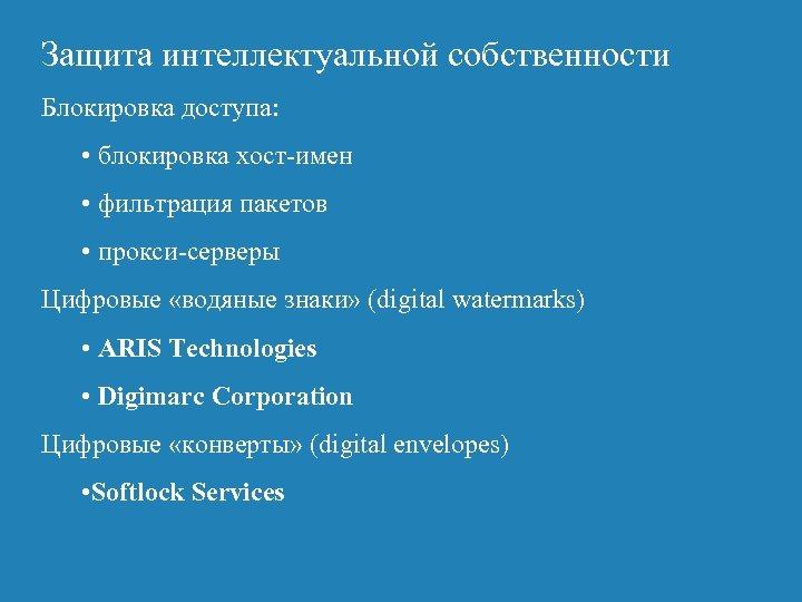 Защита интеллектуальной собственности Блокировка доступа: • блокировка хост-имен • фильтрация пакетов • прокси-серверы Цифровые