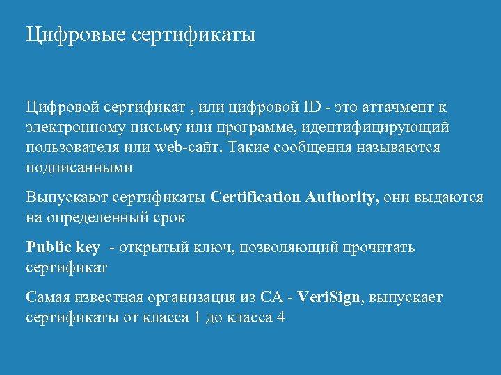 Цифровые сертификаты Цифровой сертификат , или цифровой ID - это аттачмент к электронному письму