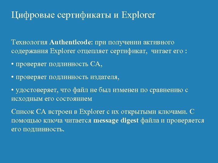 Цифровые сертификаты и Explorer Технология Authenticode: при получении активного содержания Explorer отцепляет сертификат, читает