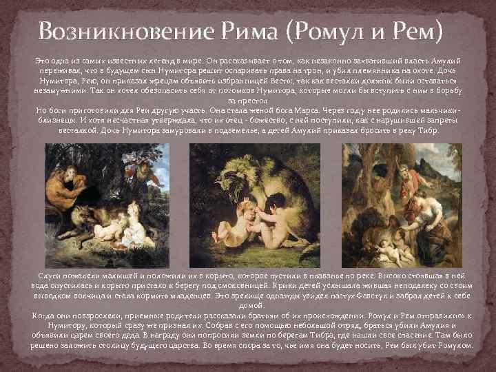 Возникновение Рима (Ромул и Рем) Это одна из самых известных легенд в мире. Он