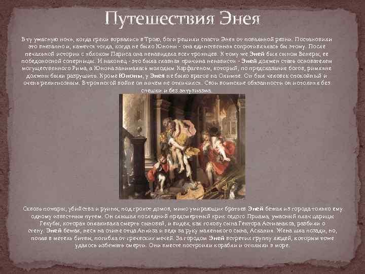 Путешествия Энея В ту ужасную ночь, когда греки ворвались в Трою, боги решили спасти