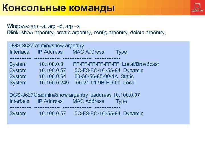 Консольные команды Windows: arp –a, arp –d, arp –s Dlink: show arpentry, create arpentry,