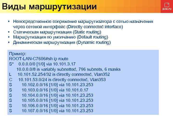 Виды маршрутизации • Непосредственное сопряжение маршрутизатора с сетью назначения через сетевой интерфейс (Directly connected