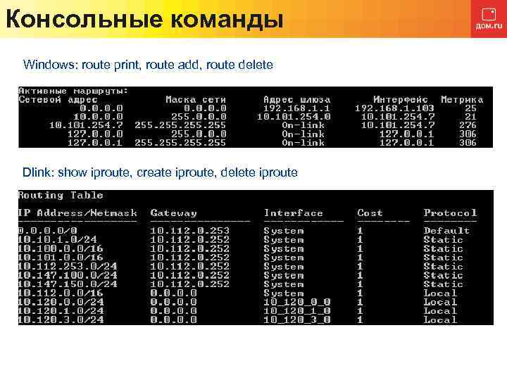 Консольные команды Windows: route print, route add, route delete Dlink: show iproute, create iproute,