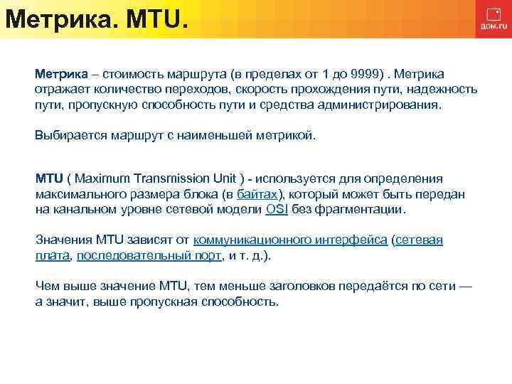 Метрика. MTU. Метрика – стоимость маршрута (в пределах от 1 до 9999). Метрика отражает
