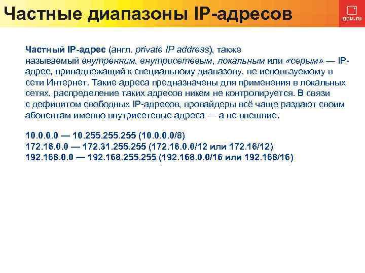 Частные диапазоны IP-адресов Частный IP-адрес (англ. private IP address), также называемый внутренним, внутрисетевым, локальным