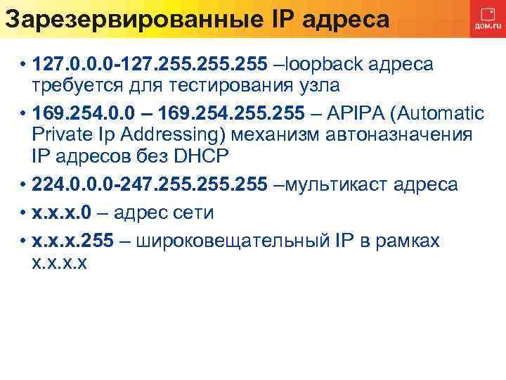 Зарезервированные IP адреса • 127. 0. 0. 0 -127. 255 –loopback адреса требуется для