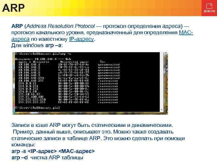 ARP (Address Resolution Protocol — протокол определения адреса) — протокол канального уровня, предназначенный для