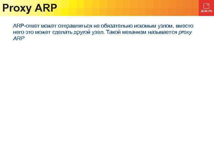 Proxy ARP-ответ может отправляться не обязательно искомым узлом, вместо него это может сделать другой