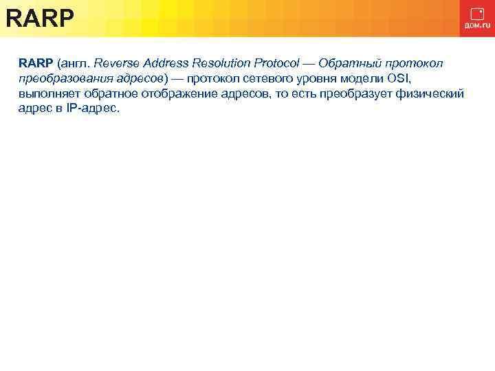 RARP (англ. Reverse Address Resolution Protocol — Обратный протокол преобразования адресов) — протокол сетевого