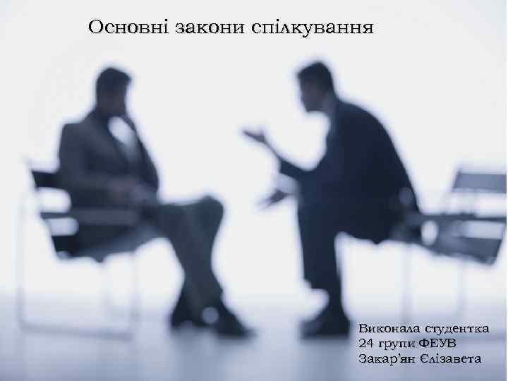 Основні закони спілкування Виконала студентка 24 групи ФЕУВ Закар'ян Єлізавета