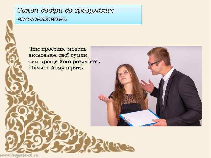 Закон довіри до зрозумілих висловлювань Чим простіше мовець висловлює свої думки, тим краще його