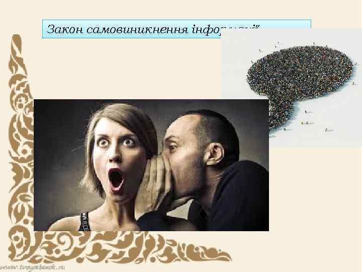 Закон самовиникнення інформації