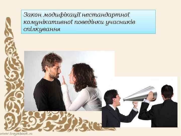 Закон модифікації нестандартної комунікативної поведінки учасників спілкування