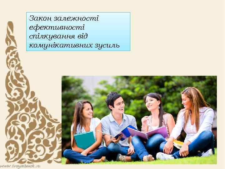 Закон залежності ефективності спілкування від комунікативних зусиль