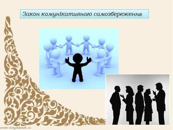 Закон комунікативного самозбереження