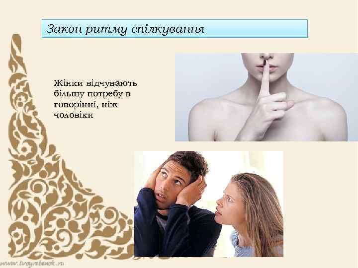 Закон ритму спілкування Жінки відчувають більшу потребу в говорінні, ніж чоловіки