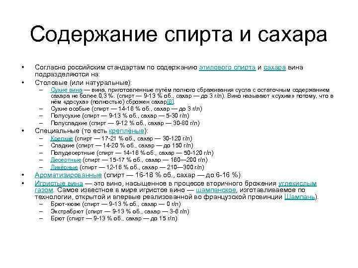 Содержание спирта и сахара • • Согласно российским стандартам по содержанию этилового спирта и