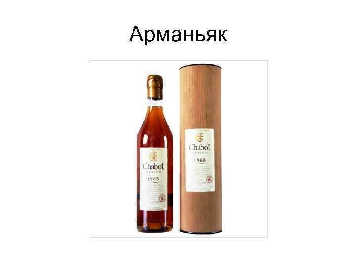 Арманьяк